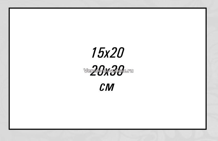 Размеры ритуальных табличек