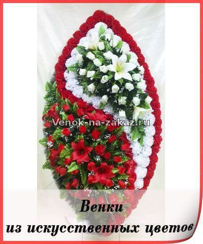 Заказ венков ицветов для ритальных услуг в спб заказ цветов кисловодск